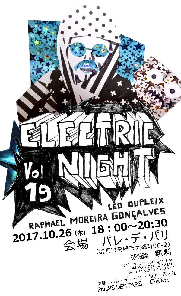 electric night vol 19